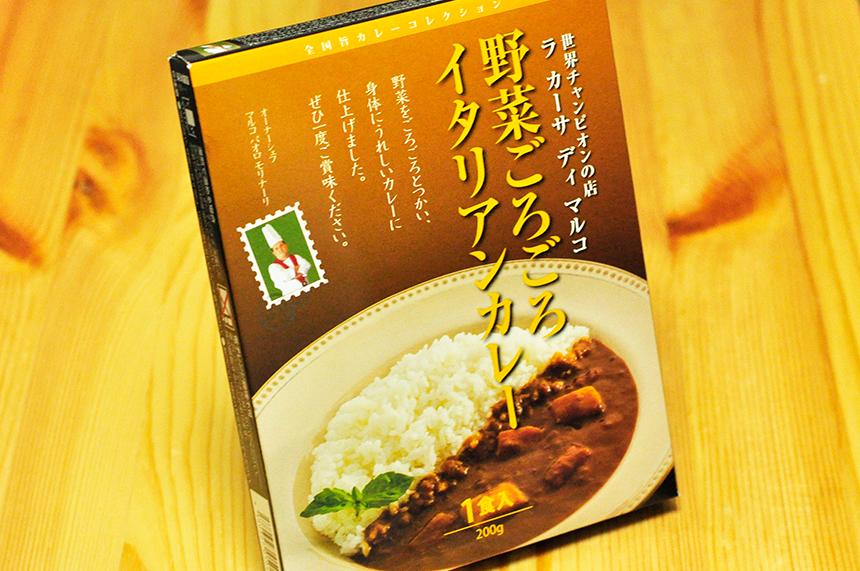 野菜ごろごろイタリアンカレー レトルトカレーパッケージ