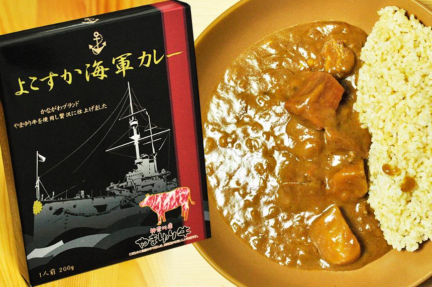 よこすか海軍カレー レトルトカレーパッケージ