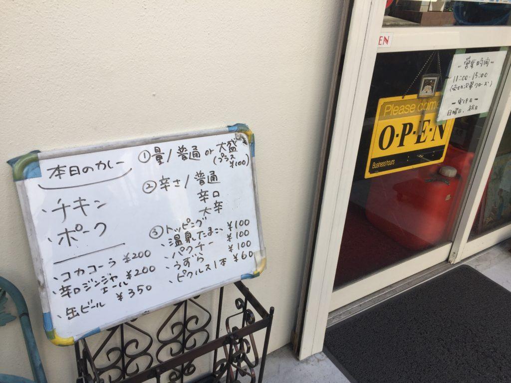 カレーの店マボロシ メニュー