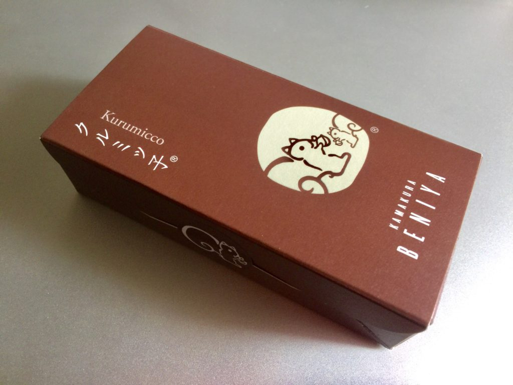 鎌倉土産で一番好きな、くるみっこ