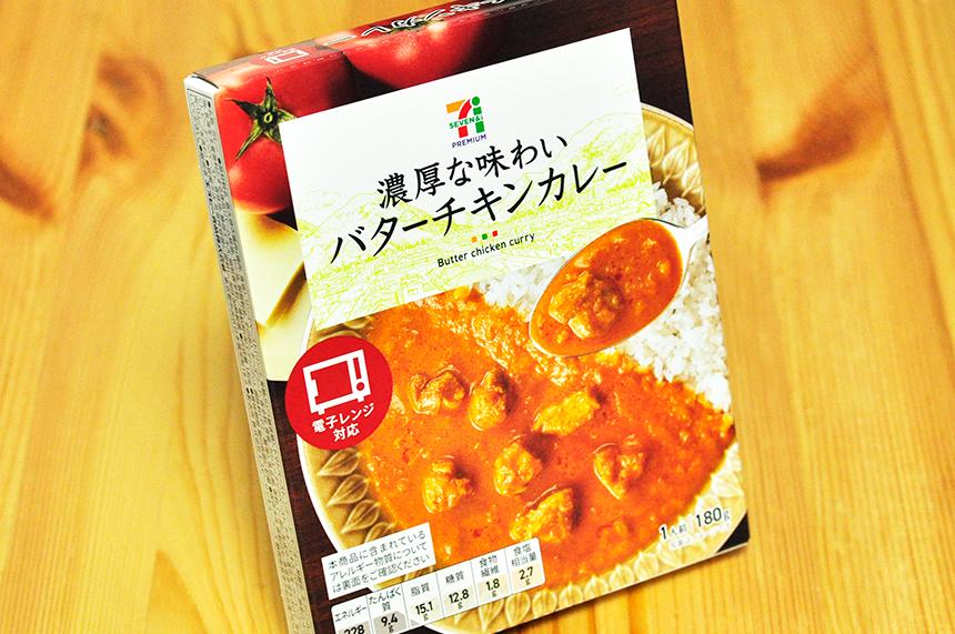 濃厚な味わいバターチキンカレー パッケージ