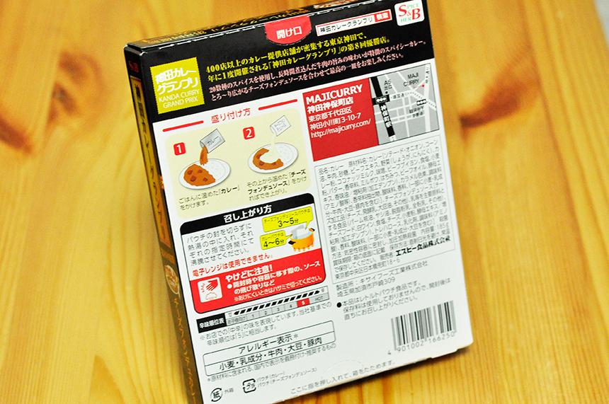 MAJICURRY チーズフォンデュカレーパッケージ 裏