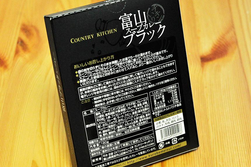富山ブラックスープカレー レトルトパッケージ表