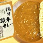 欧風ビーフカレーの王道 福井 若狭牛カレー