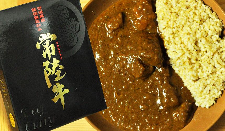 茨城県産銘柄黒毛和牛 常陸牛 ビーフカレー