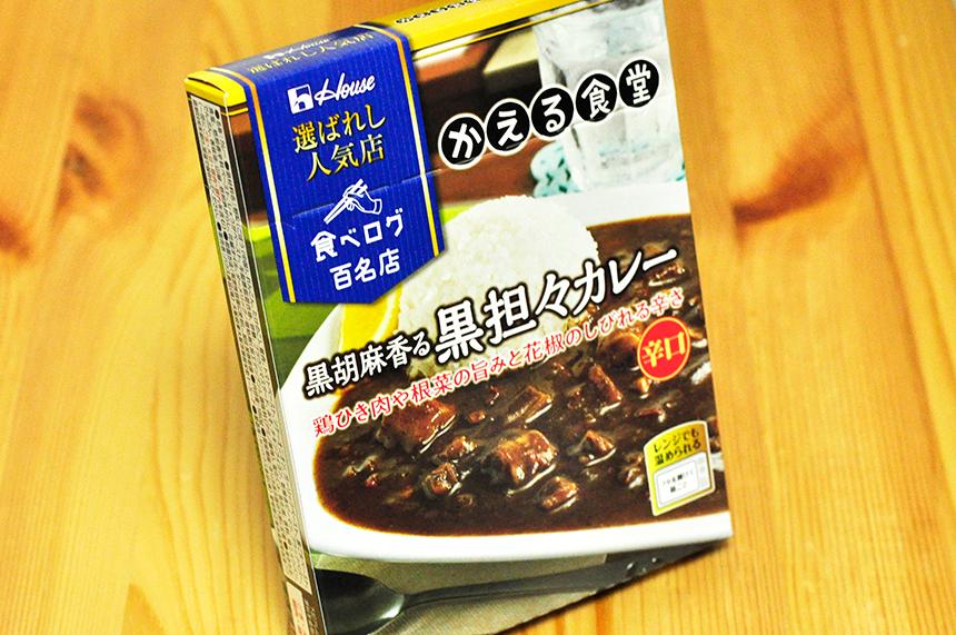 黒胡麻香る黒坦々カレー レトルトカレーパッケージ