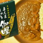 滋味深い味わいの鶏肉 茨城県銘柄鶏 奥久慈しゃも伽哩