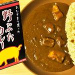 豚肉の風味が美味しい おひさまで育った野ぶたカレー