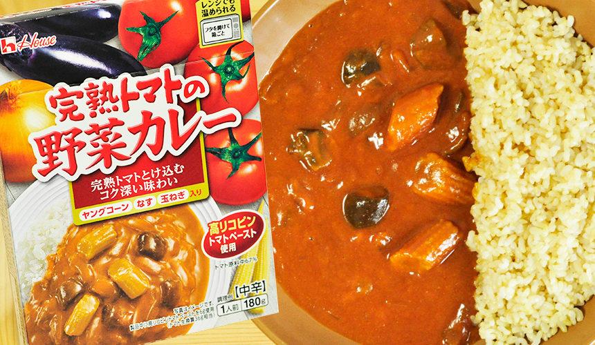 完熟トマトの野菜カレー レトルトパッケージ