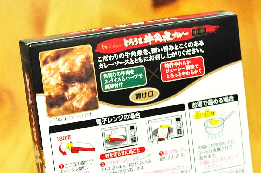 とろうま牛角煮カレー レトルトカレーパッケージ裏