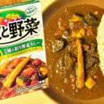 安心しちゃう味。まるごと野菜 5種の彩り野菜カレー