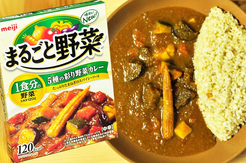 まるごと野菜 5種の彩り野菜カレー パッケージ表