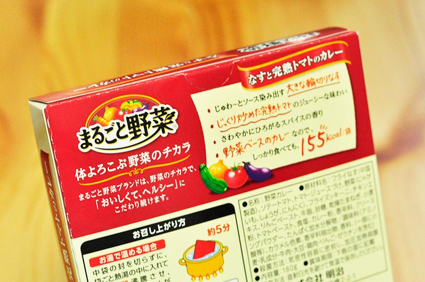 まるごと野菜 なすと完熟トマトのカレー パッケージ 裏