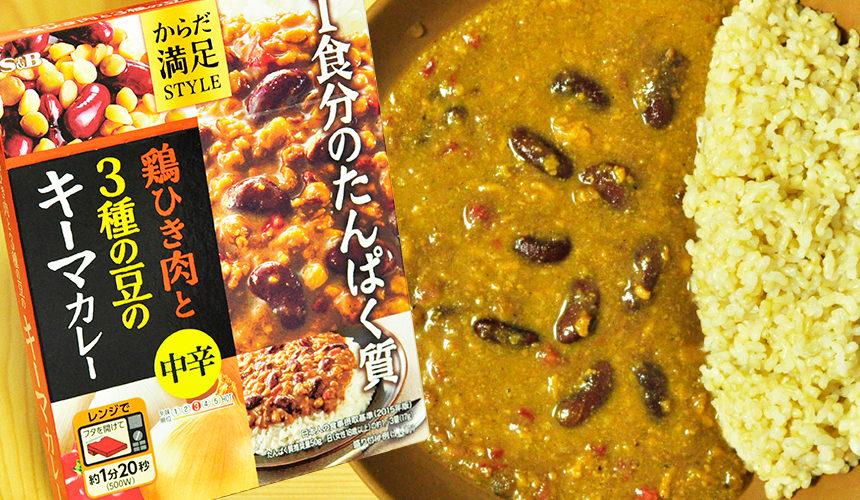 1食分のたんぱく質 鶏ひき肉と3種の豆のキーマカレー パッケージ
