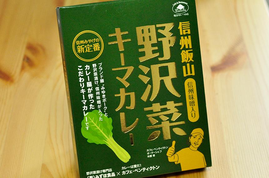 野沢菜キーマカレー レトルトカレーパッケージ