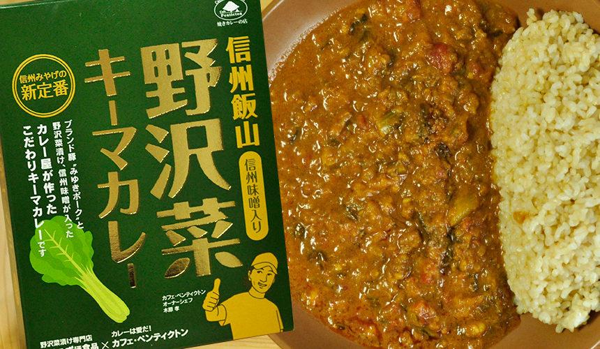 野沢菜がたっぷり入った 信州飯山 野沢菜キーマカレー