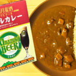 普通に美味しいレトルトカレー 宇奈月麦酒 ビールカレー