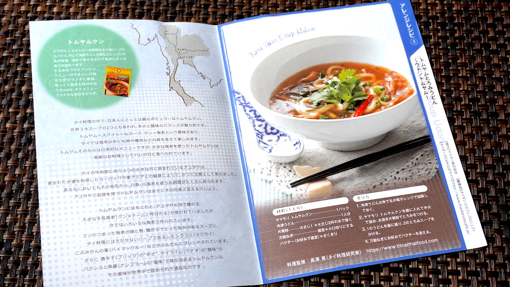 ヤマモリのレトルトカレーにはこの様なタイ料理レシピが載った冊子が同封されています。