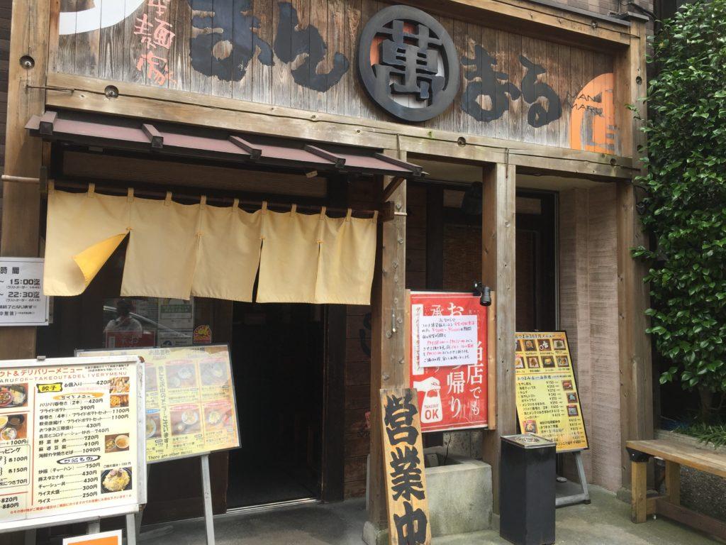 中華麺家まんまる四ツ木店 外観