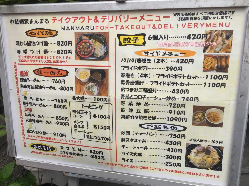 中華麺家まんまる四ツ木店 テイクアウトやデリバリーもやってます