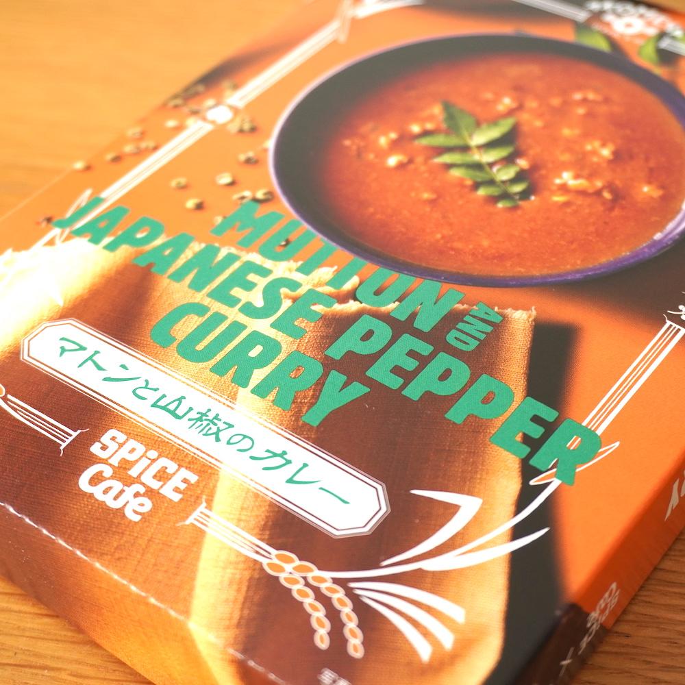 レトルトカレーパッケージ マトンと山椒のカレー