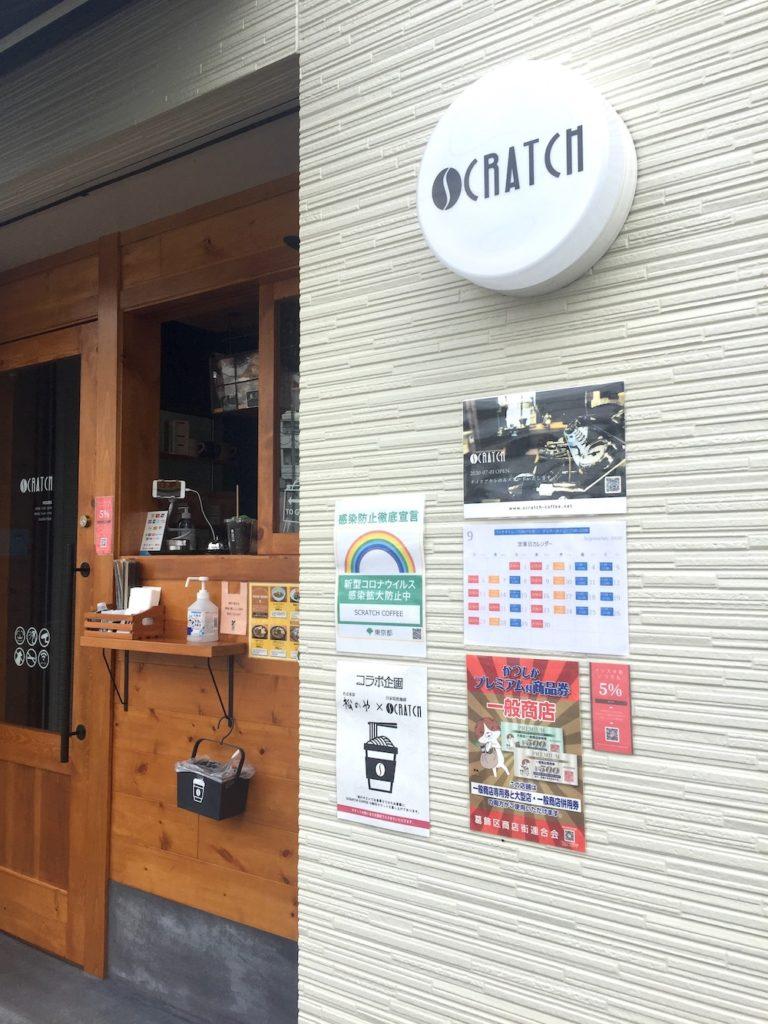 四つ木珈琲焙煎所 SCRATCH COFFEE 外観