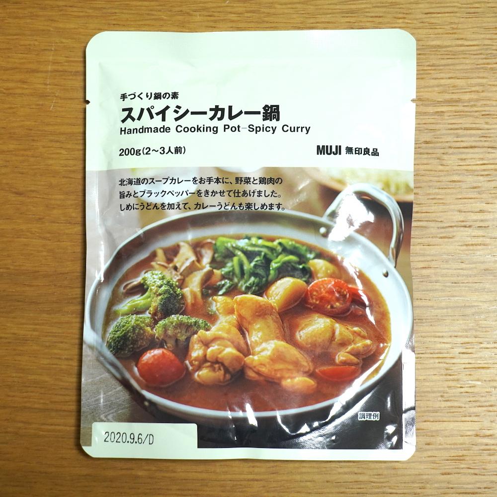 手づくり鍋の素 スパイシーカレー鍋