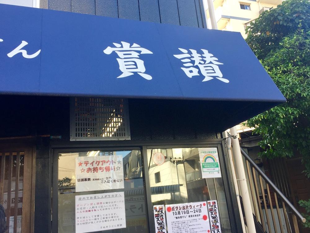 讃岐うどん 賞賛 外観(表)