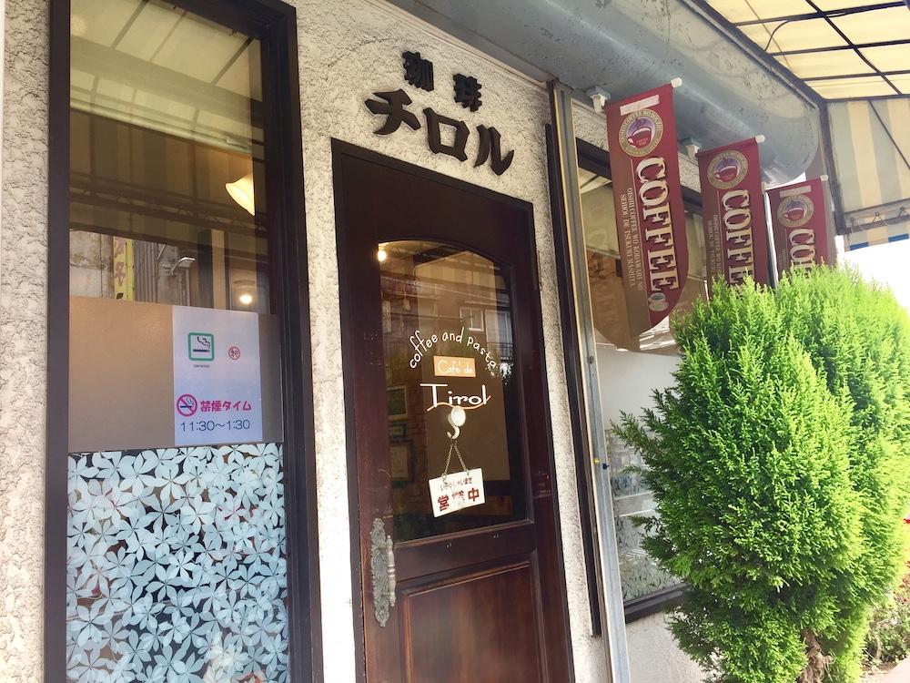 四ツ木 喫茶店チロル 外観