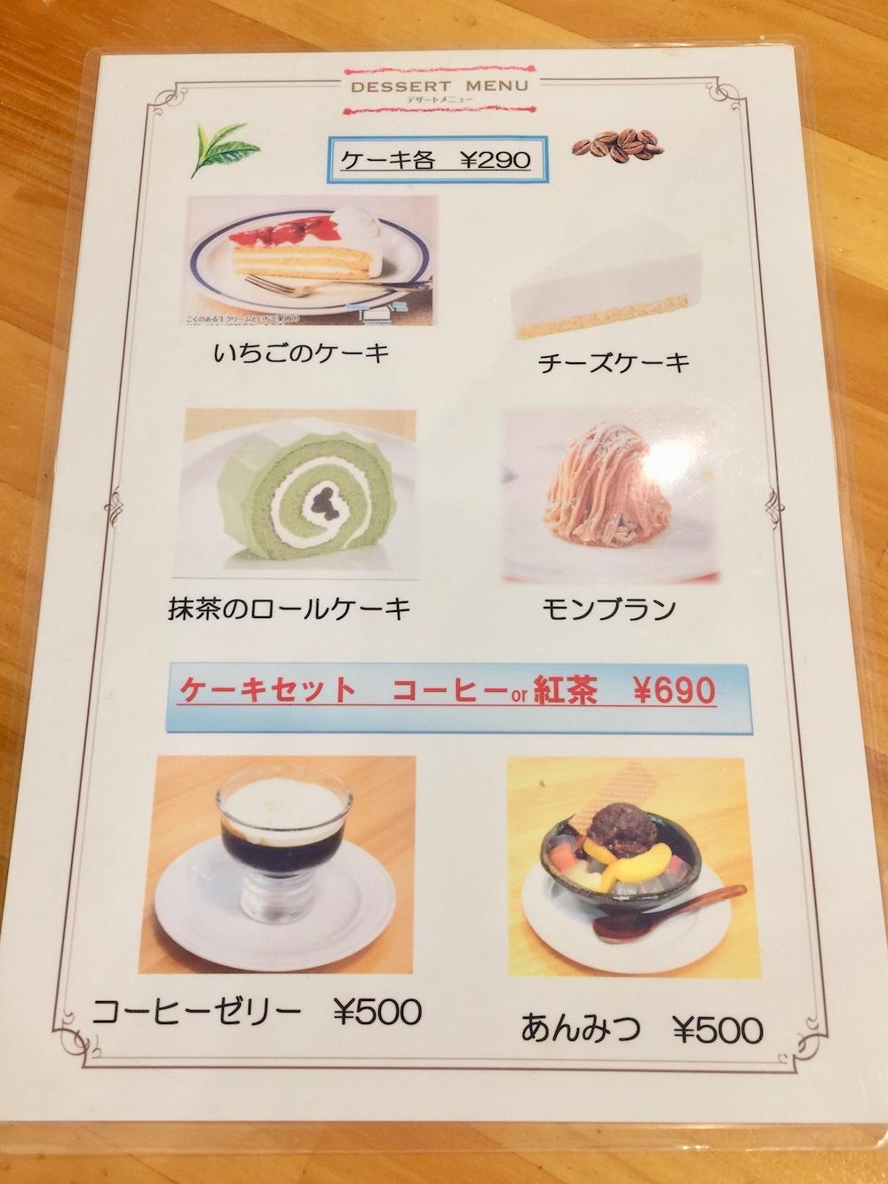 カフェモーニングメニュー(デザート)