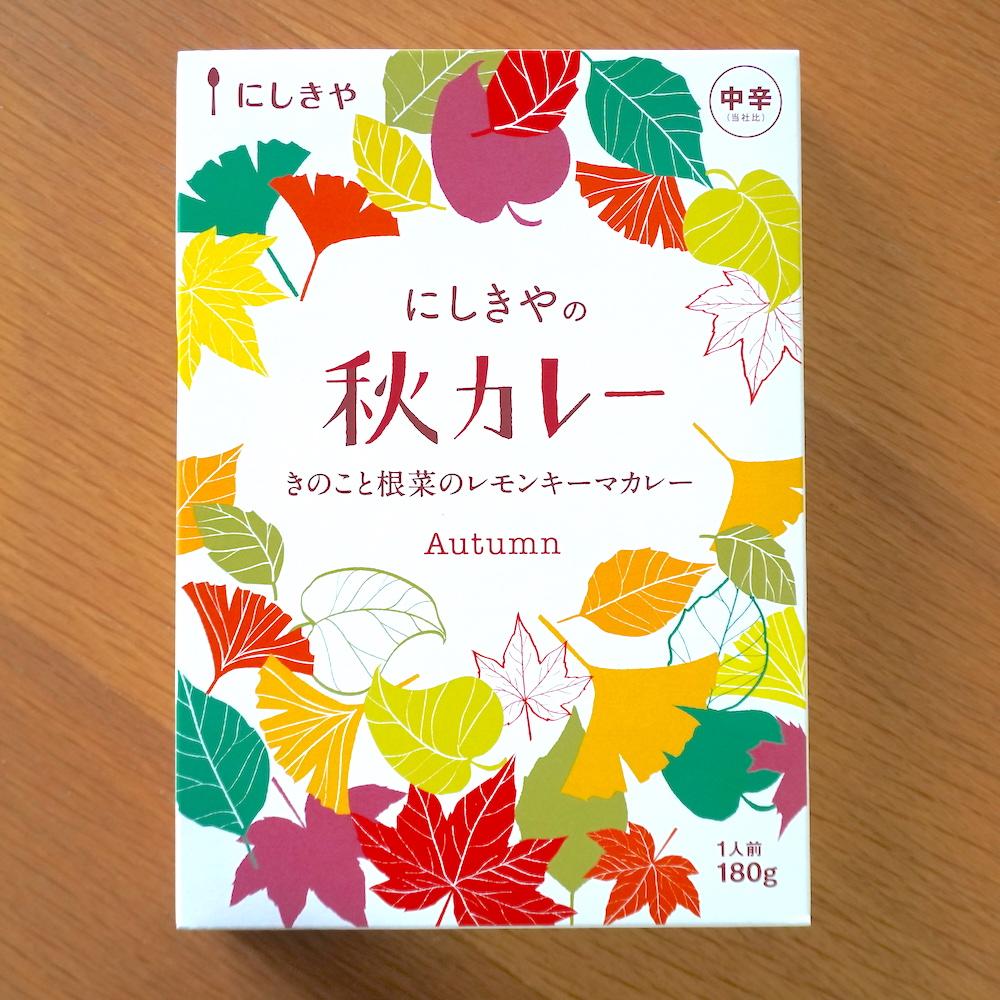 にしきやの秋カレーきのこと根菜のキーマカレー 表