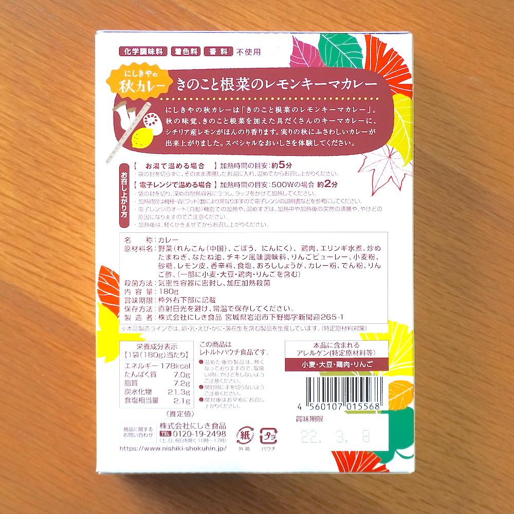 にしきやの秋カレーきのこと根菜のキーマカレー 裏