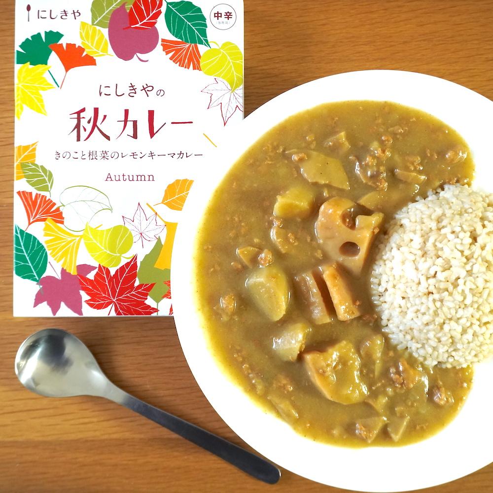 にしきやの秋カレーきのこと根菜のキーマカレー