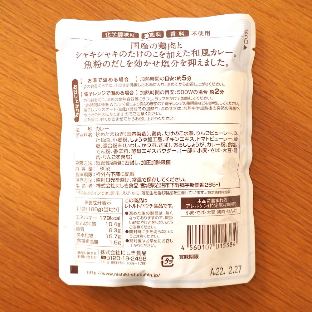 おだしが香る 鶏とたけのこの和風カレー パッケージ裏
