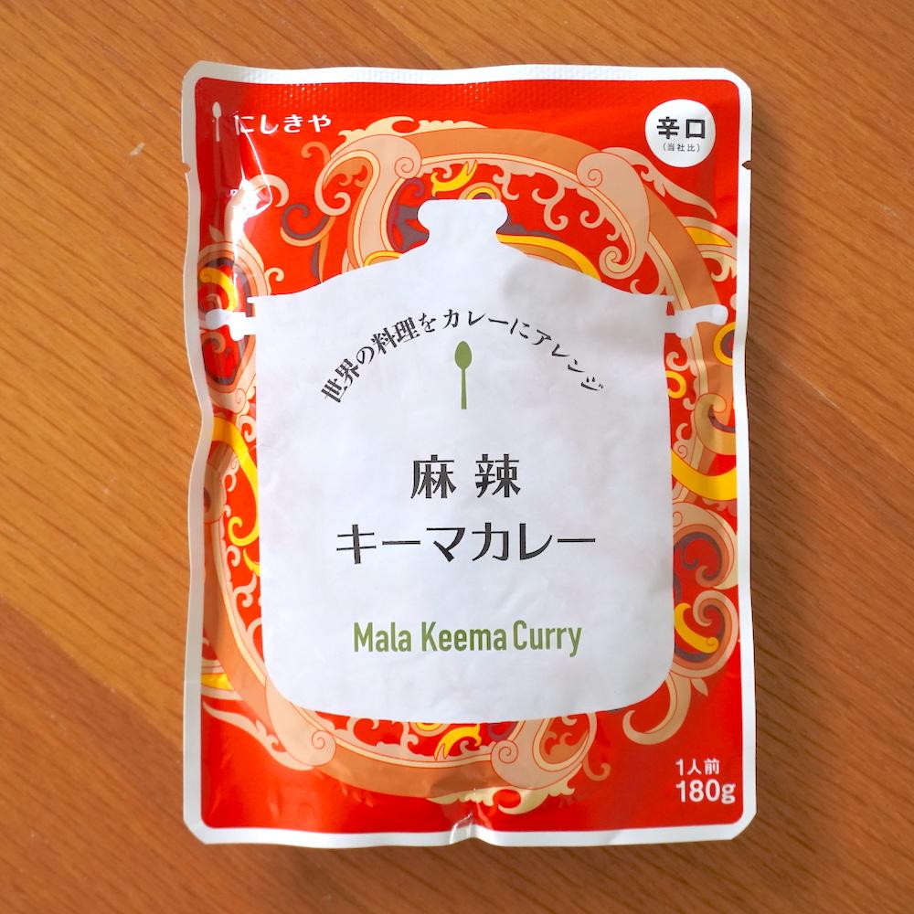世界の料理をカレーにアレンジ 麻辣キーマカレー