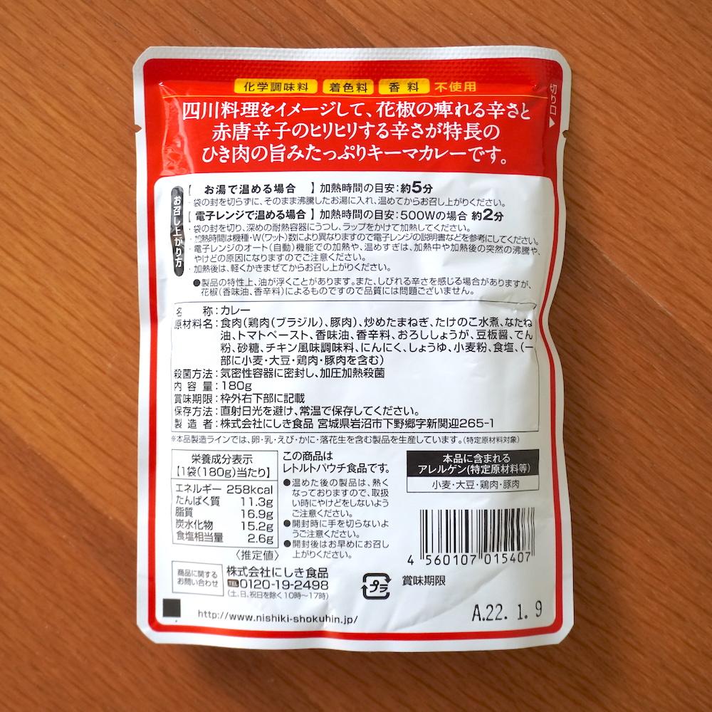 麻辣キーマカレー レトルトカレーパッケージ