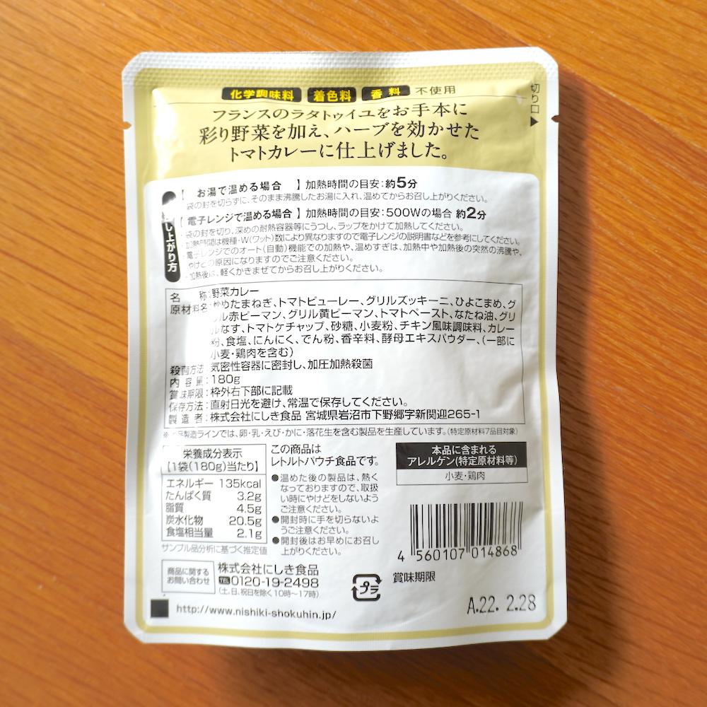 世界の料理をカレーにアレンジ ラタトゥイユカレー パッケージ裏