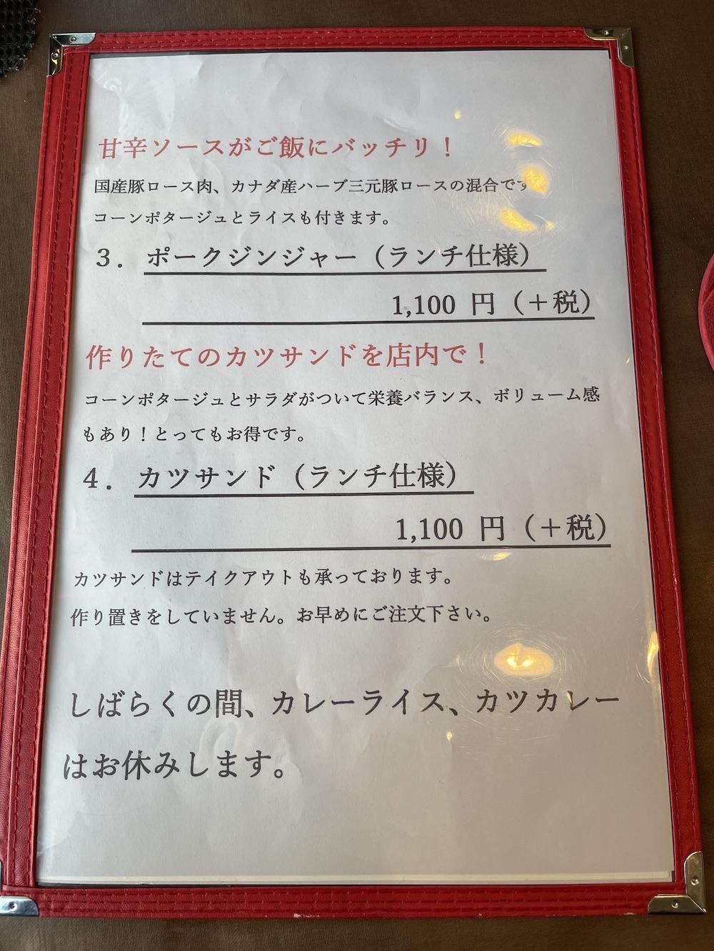 洋食工房ヒロランチメニュー ポークジンジャー/カツサンド