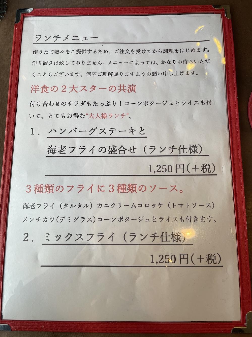 洋食工房ヒロランチメニュー ハンバーグステーキとエビフライの盛り合わせ/ミックスフライ