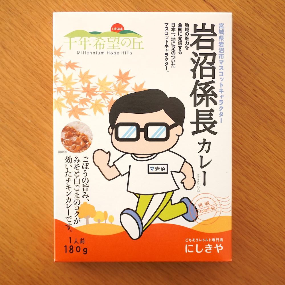 岩沼係長【秋】鶏とごぼうのカレー レトルトカレーパッケージ表