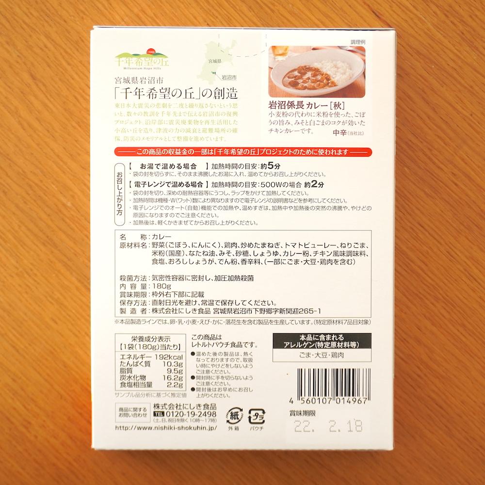 岩沼係長【秋】鶏とごぼうのカレー レトルトカレーパッケージ裏