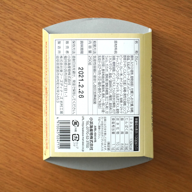 牡蠣醤カレー 若狭小浜 丸海 パッケージ
